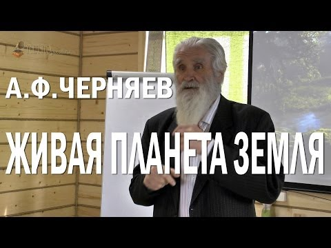 Анатолий Черняев. Планета Земля - живая, обладает интеллектом и волей. Духовные основы науки