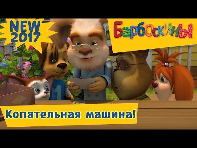 Барбоскины - 178 серия ⭐️ Копательная машина ⭐️ Новая серия ⭐️