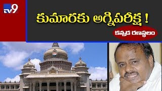Kumaraswamy Floor Test LIVE || Karnataka Assembly || JDS || Congress || BJP
