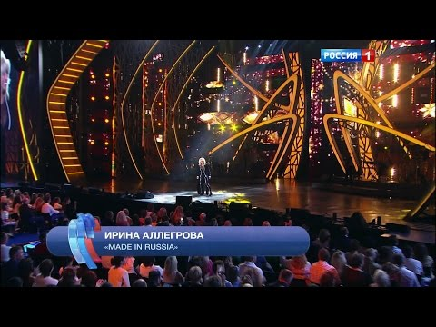 Ирина Аллегрова Made in Russia Новая волна 2016