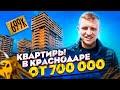Вот ТАКИЕ в Краснодаре Квартиры от 700 тр в Краснодаре Обзор ЖК Акварели 2 Подпишитесь mp3