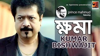 Prince Mahmud ft Kumar Bishwajit | Khoma | New Bangla Song 2018 | Lyrical Video | ☢☢ EXCLUSIVE ☢