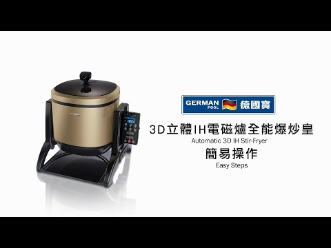 Automatic IH Stir-Fryer ISF-622: Simple Functions