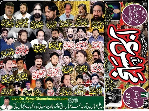 Live Majlis.7 safar 2019 at bhakkar (jalsa zakir amir abbas rabani bhakkar)