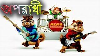 অপরাধী । Chipmunks Dance and Song   Oporadhi Music Video 2018