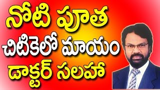 Noti Pootha || Dental Tips In Telugu || Dr Rao's Dental || Noti Pootha Remedies Telugu  || Dental
