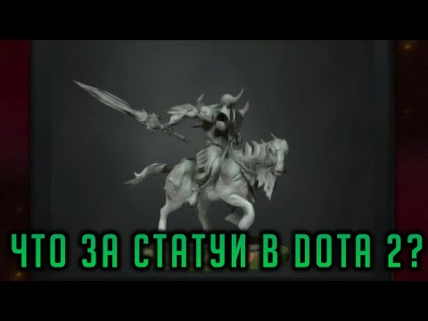 Как в доте сделать статую