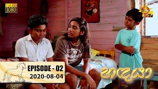 Handaya | Episode 02 | 2020-08-04