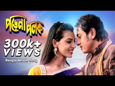 Porena Polok | Most Welcome (2012) | Movie Song |  Ananta Jalil | Afiea Nusrat Barsha | Anonno Mamun