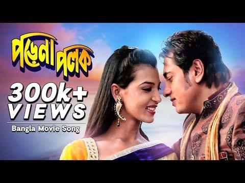 Porena Polok | Most Welcome (2012) | Movie Song |  Ananta Jalil | Afiea Nusrat Barsha | Anonno Mamun