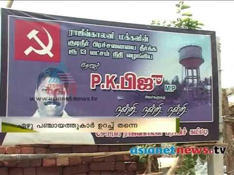 Kerala Election 2014 : Alathur Puthur circle natives votes for NOTA കുടിവെള്ളമില്ലെങ്കില് വോട്ടില്ല