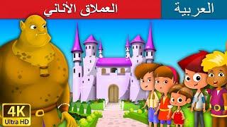 العملاق الأناني   قصص اطفال   حكايات عربية