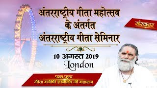 Live - International Gita Seminar By P.P. Gyananand Ji Maharaj -10 August | London |