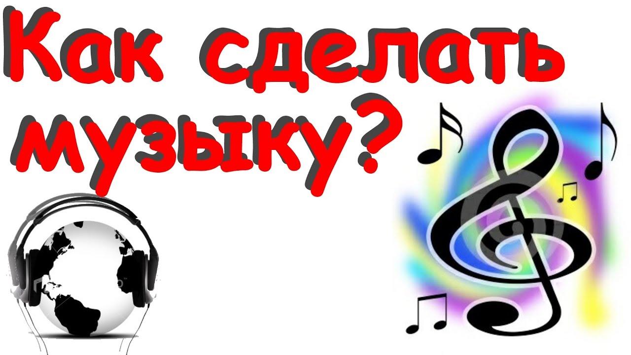 Как сделать музыку в интернете 136