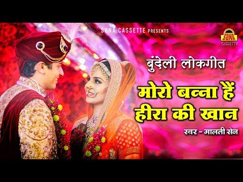 Moro Banna Hai Hero Ki Khan {newly Lokgeet 2014 In Bundelkhandi} By Malti Sain video