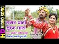 हमर पारा तुहर पारा   HAMAR PARA TUHAR PARA   HD VIDEO   SUNIL MANIKPURI 09575480629   CG SONG