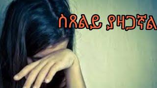 Ethiopn Ortodox Tewahidi  Sibket