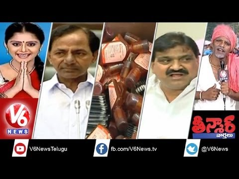 Kcr & Secretariat Vaastu  - Duplicate Medicine - Teenmar News 13th June 2014 video