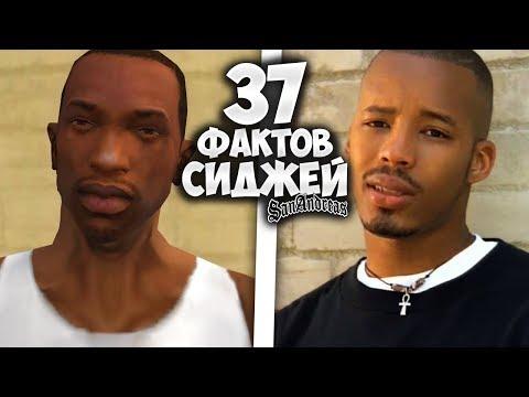 37 ФАКТОВ О СИДЖЕЕ В GTA SAN ANDREAS !!!