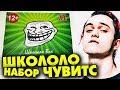 ШКОЛОЛО ЧУИТС НАБОР XL BOX mp3