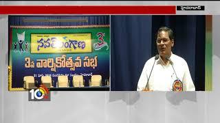 Nava Telangana News Paper 3rd Anniversary Celebrations  - netivaarthalu.com