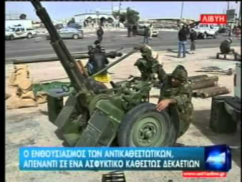 BREAKING NEWS-LATEST NEWS FROM LIBYA-ANT1 NEWS GREECE