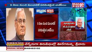 Former PM Atal Bihari Vajpayee Health Condition Critical | MAHAA NEWS