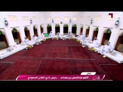 مشجع هلالي يطلب السماح من الأمير عبدالرحمن بن مساعد