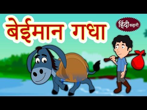 बेईमान गधा - Hindi Kahaniya for Kids | Stories for Kids | Moral Stories for Kids | Koo Koo TV Hindi thumbnail