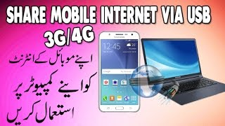 [Hindi / Urdu] Share Mobile Internet Via USB Without Any Software - USB Tethering
