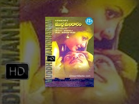 Mudda Mandaram (1981) || Telugu Full Movie || Poornima - Pradeep - Suthi Velu video