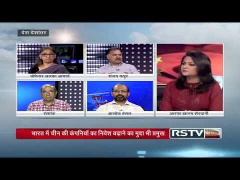 Desh Deshantar - PM Narendra Modi's visit to China: What all is expected?