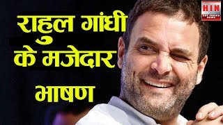 Rahul Gandhi - king of trolls | Rahul Gandhi funny videos