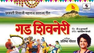 Gad Shivneri Shivaji Maharaj Geet Sumeet Music