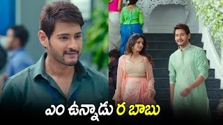 Mahesh Babu New Add In New Look | Koratala Siva | Mahesh Babu Latest Ad 2018 | Filmylooks