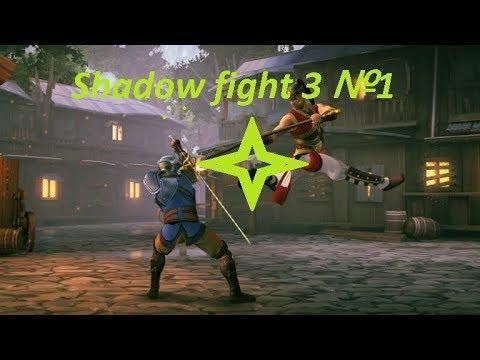 Shadow fight 3 №1