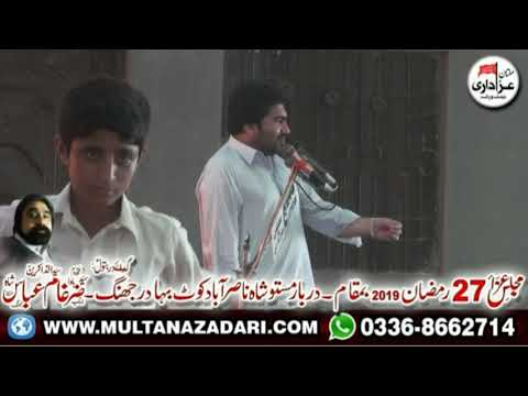 Zakir Syed Muhammad Ali Gardezi I Majlis 27 Ramzan 2019 I Kot Bahadur Jhang