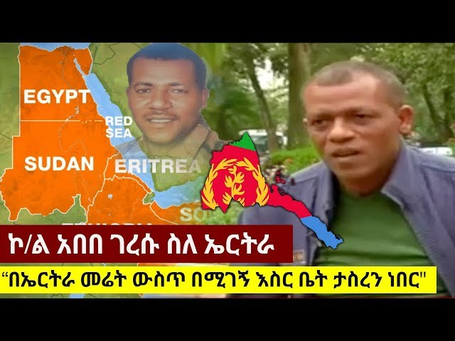 Colonel Abebe Geresu on Eritrea | Lemma Megeresa | OPDO | OBN News June