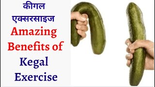 Amazing Benefits of Kegal Exercise | Health and Beauty Benefit of Kegal - Home Beauty Parlour