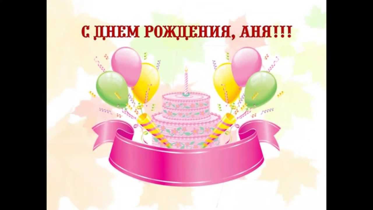 Поздравление для анны коллеги с днём рождения 41