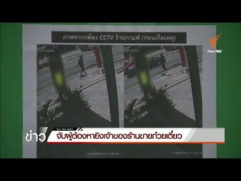 ตำรวจจับผู้ต้องหาร่วมก่อเหตุยิงเจ้าของร้านขายก๋วยเตี๋ยว