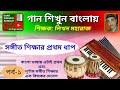 Gaan shikhun banglay-1;  গান শিখুন বাংলায়  পর্ব-১;Learn music in Bangla-1 thumbnail