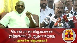 முட்டை கொள்முதல் : பொன்.ராதாகிருஷ்ணன் குற்றச்சாட்டு ஆதாரமற்றது - அமைச்சர் ஜெயக்குமார் | Thanthi TV