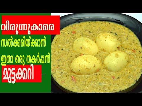 വിരുന്നുകാരെ സൽക്കരിയ്ക്കാൻ  തകർപ്പൻ മുട്ടക്കറി|Mutta Curry|Egg curry|Uppumanga Special
