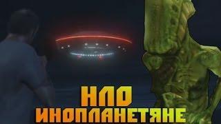 """Мифы GTA 5 - (Выпуск 10 """"Нло и Инопланетяне"""")"""
