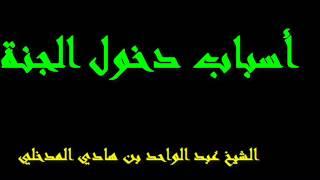 الشيخ عبد الواحد بن هادي المدخلي أسباب دخول الجنة