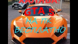 GTA 5 НА ПК БЕСПЛАТНО!(GTA5 ON PC FREE!)O_O