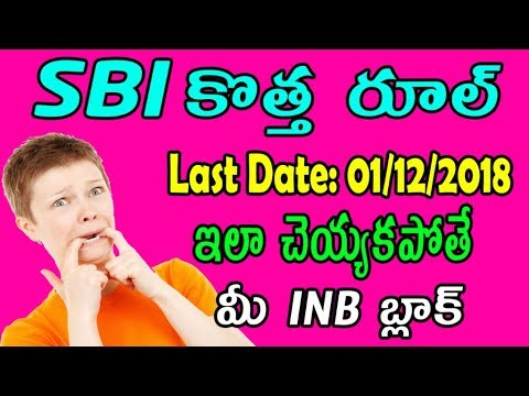 SBI latest news in telugu | sbi news today for INB users | sbi internet banking block telugu