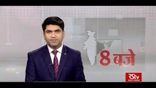 Hindi News Bulletin | हिंदी समाचार बुलेटिन – June 12, 2018 (8 pm)
