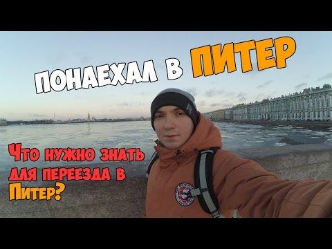 Понаехал в ПИТЕР // Что нужно знать перед поездкой в СПб?